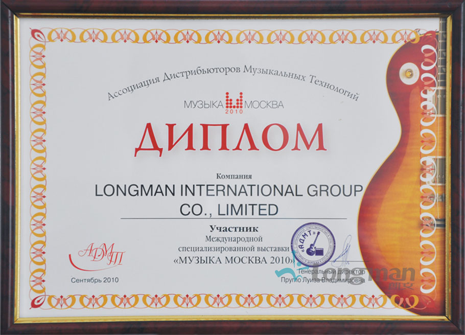 best manufacturers of Moscow Exhibition certificate